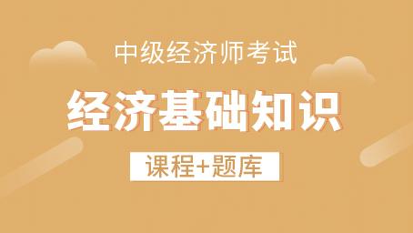 中级经济师-经济基础知识(录播+题库)