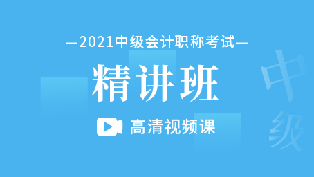 2021年中级会计职称精讲班(高清视频课)