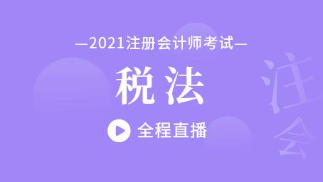 2021年注会税法习题强化班第十一讲