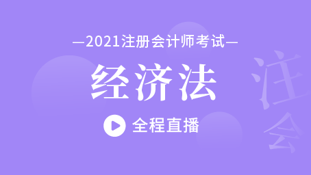 2021年注会经济法习题强化班第十讲