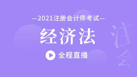 2021年注会经济法冲刺串讲第四讲