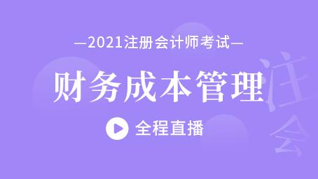 2021年注会财管冲刺串讲第四讲